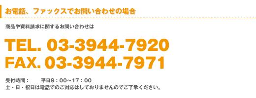 お電話、ファックスでお問い合わせの場合 TEL03-3944-7920 FAX03-3944-7971